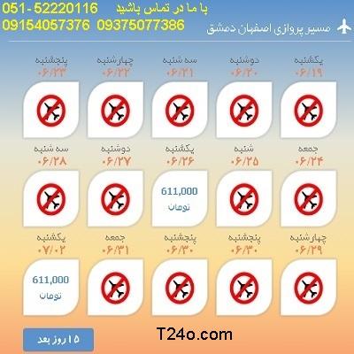 خرید بلیط هواپیما اصفهان به دمشق, 09154057376