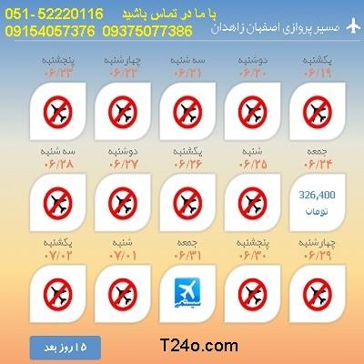 خرید بلیط هواپیما اصفهان به زاهدان, 09154057376