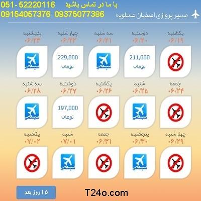 خرید بلیط هواپیما اصفهان به عسلویه, 09154057376