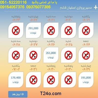 خرید بلیط هواپیما اصفهان به قشم, 09154057376