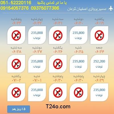 خرید بلیط هواپیما اصفهان به کرمان, 09154057376