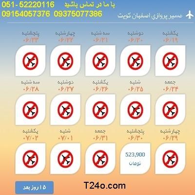 خرید بلیط هواپیما اصفهان به کویت, 09154057376