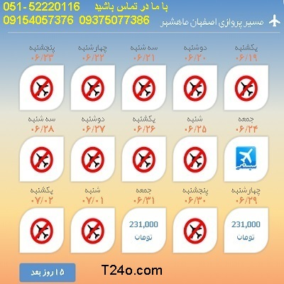 خرید بلیط هواپیما اصفهان به ماهشهر, 09154057376