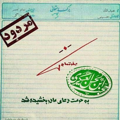 فتونکته - برگه امتحان دنیا و شفاعت