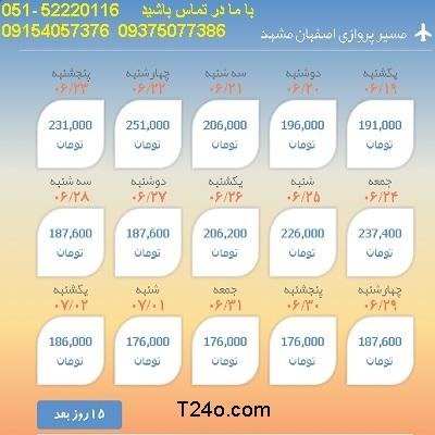 خرید بلیط هواپیما اصفهان به مشهد, 09154057376