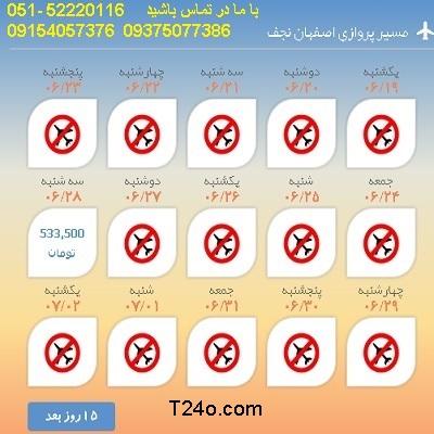 خرید بلیط هواپیما اصفهان به نجف, 09154057376