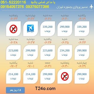 خرید بلیط هواپیما بجنورد به تهران, 09154057376