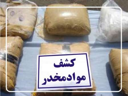 کشف یک و نیم تن مواد مخدر در درگیری به قاچاقچیان
