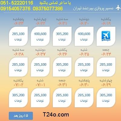 خرید بلیط هواپیما بیرجند به تهران, 09154057376
