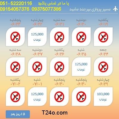 خرید بلیط هواپیما بیرجند به مشهد, 09154057376
