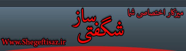 فراموشی رمز عبور شگفتی ساز : مرجع آموزش و کار جمهوری اسلامی ایران