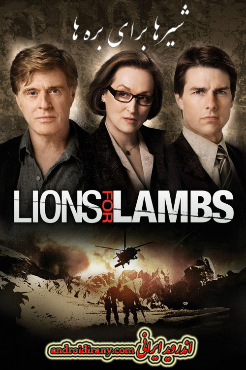 دانلود فیلم دوبله فارسی شیرها برای بره ها Lions for Lambs 2007