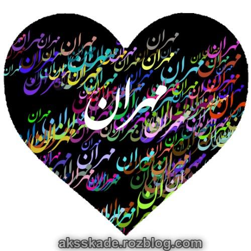 طرح قلبی اسم مهران - عکس کده