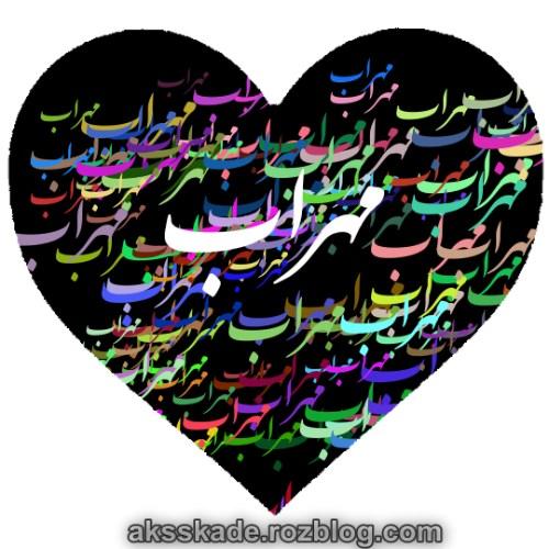 طرح قلبی اسم مهراب - عکس کده