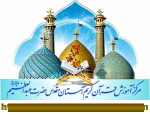 مسابقه فرهنگ قرآنی 26 شهریور 96