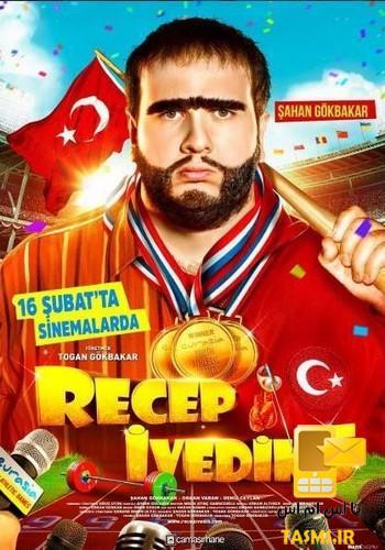دانلود فیلم رجب ایودیک 5 Recep Ivedik 5 2017 کیفیت 1080