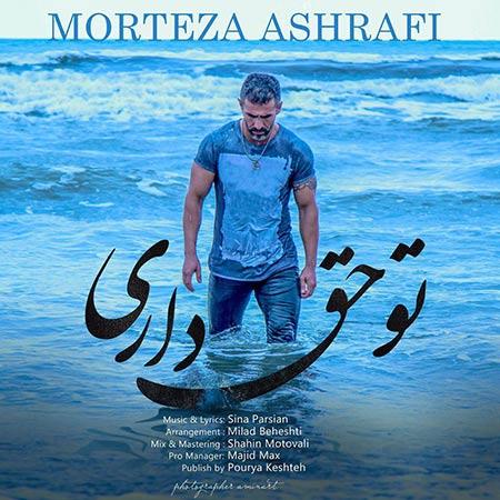 http://rozup.ir/view/2300800/Morteza-Ashrafi-%E2%80%93-To-Hagh-Dari.jpg