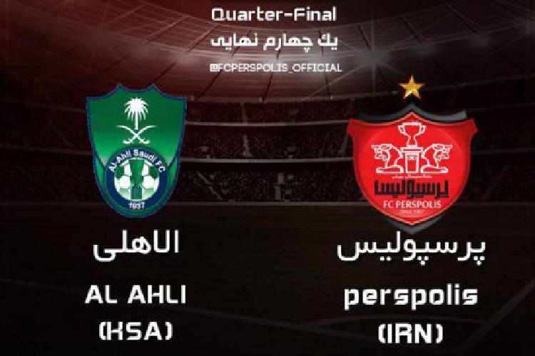 پخش زنده و انلاین بازی الاهلی عربستان و پرسپولیس
