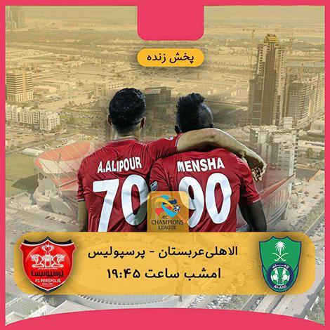 نتیجه بازی پرسپولیس و الاهلی عربستان 21 شهریور 96 + خلاصه بازی