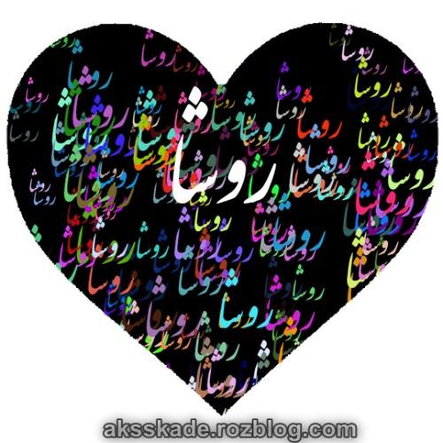 طرح قلبی اسم روشا - عکس کده