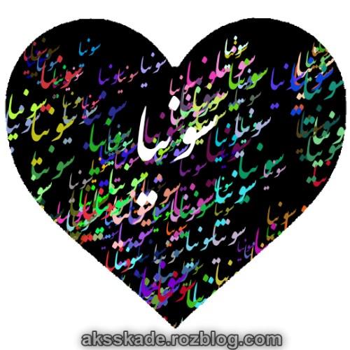 طرح قلبی اسم سونیا - عکس کده
