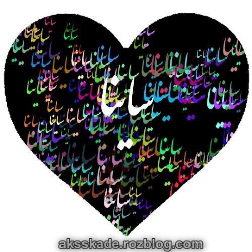 طرح قلبی اسم ساینا - عکس کده