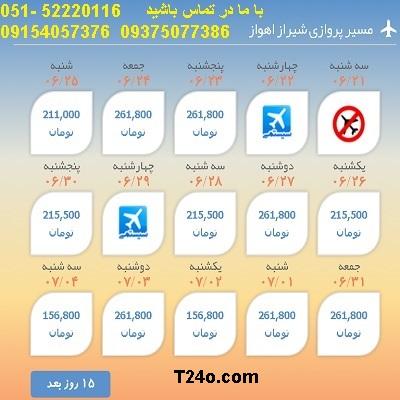 خرید بلیط هواپیما شیراز به اهواز, 09154057376