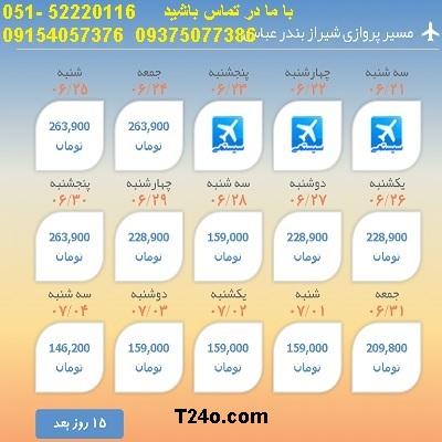 خرید بلیط هواپیما شیراز به بندرعباس, 09154057376