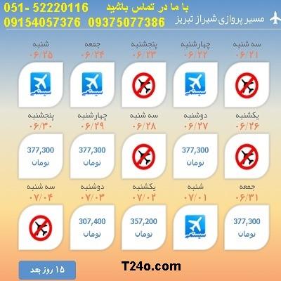خرید بلیط هواپیما شیراز به تبریز, 09154057376