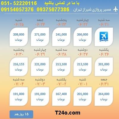 خرید بلیط هواپیما شیراز به تهران, 09154057376