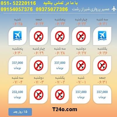 خرید بلیط هواپیما شیراز به رشت, 09154057376