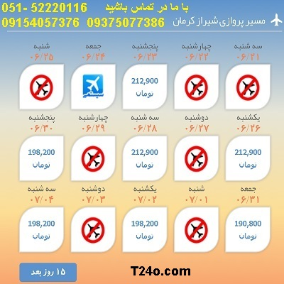خرید بلیط هواپیما شیراز به کرمان, 09154057376