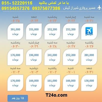 خرید بلیط هواپیما شیراز به کیش, 09154057376