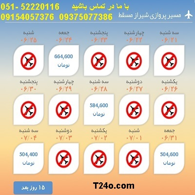 خرید بلیط هواپیما شیراز به مسقط, 09154057376
