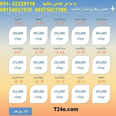 خرید بلیط هواپیما شیراز به مشهد, 09154057376