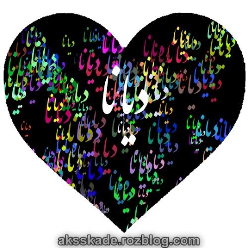 طرح قلبی اسم دیانا - عکس کده