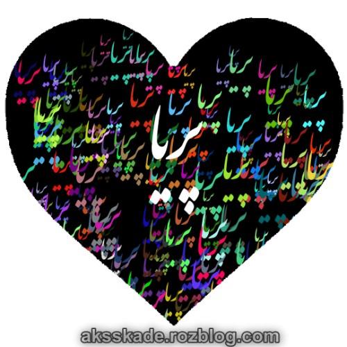 طرح قلبی اسم پریا - عکس کده