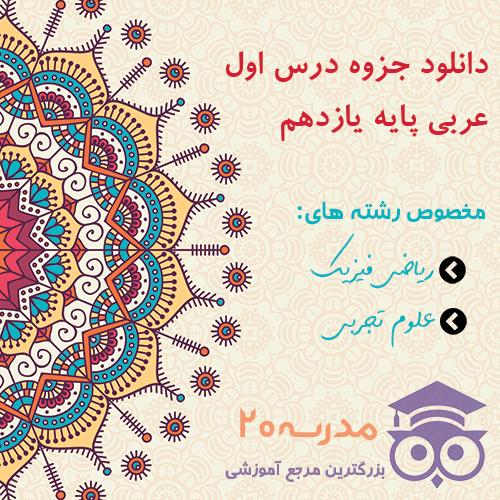 جزوه درس اول عربی پایه یازدهم - تجربی و ریاضی