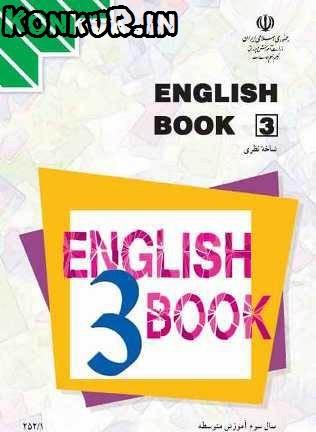 جزوه کامل زبان انگلیسی 3 گزینه دو