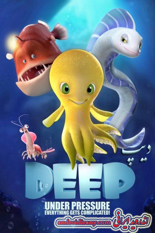 دانلود انیمیشن دوبله فارسی دیپ Deep 2017