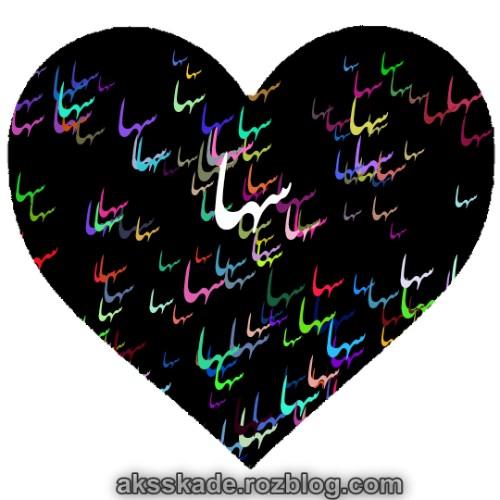 طرح قلبی اسم سها