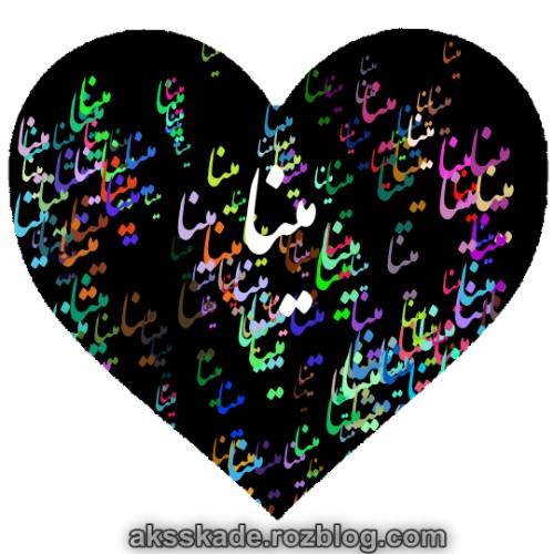 طرح قلبی اسم مینا - عکس کده
