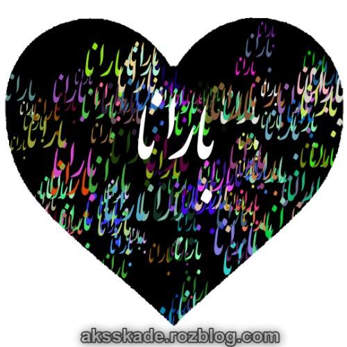 طرح قلبی اسم بارانا - عکس کده