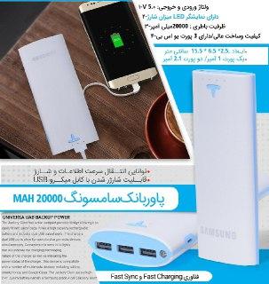 فروش پاوربانك SAMSUNG / ظرفيت 20000mAh