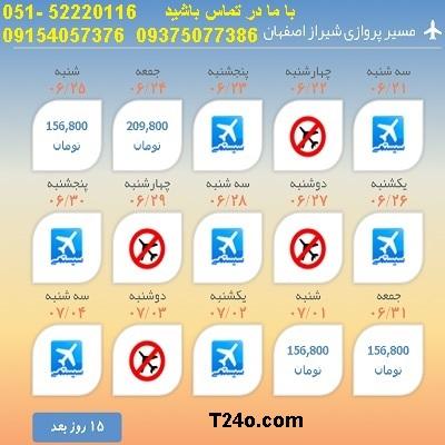 خرید بلیط هواپیما شیراز به اصفهان, 09154057376