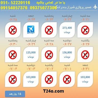 خرید بلیط هواپیما شیراز به بندرلنگه, 09154057376