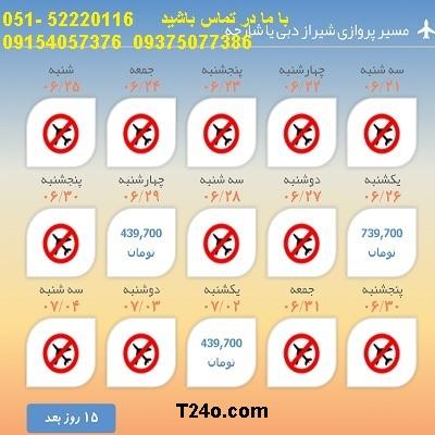 خرید بلیط هواپیما شیراز به شارجه, 09154057376