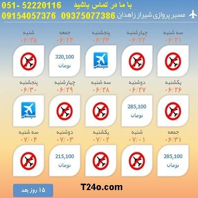 خرید بلیط هواپیما شیراز به زاهدان, 09154057376