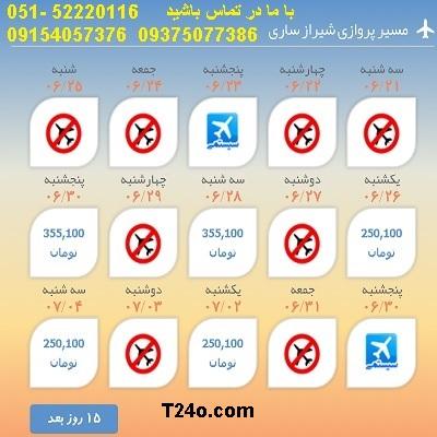 خرید بلیط هواپیما شیراز به ساری, 09154057376