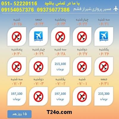 خرید بلیط هواپیما شیراز به قشم, 09154057376